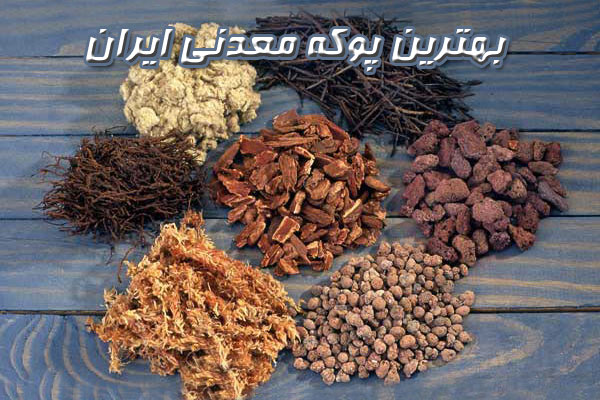 بهترین پوکه معدنی ایران
