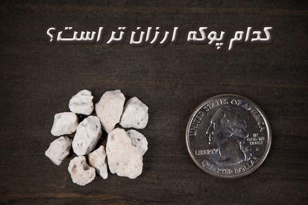 پوکه معدنی ارزان